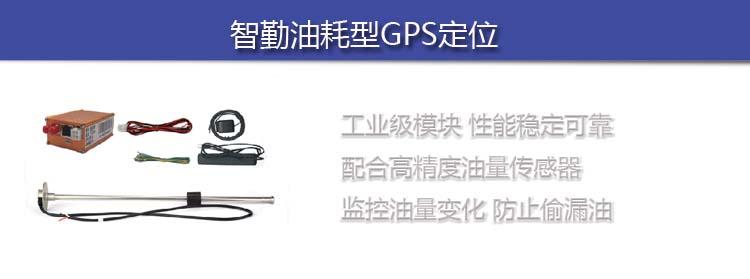 物流车GPS定位油耗型